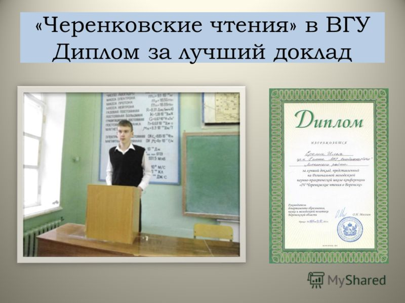 «Черенковские чтения» в ВГУ Диплом за лучший доклад