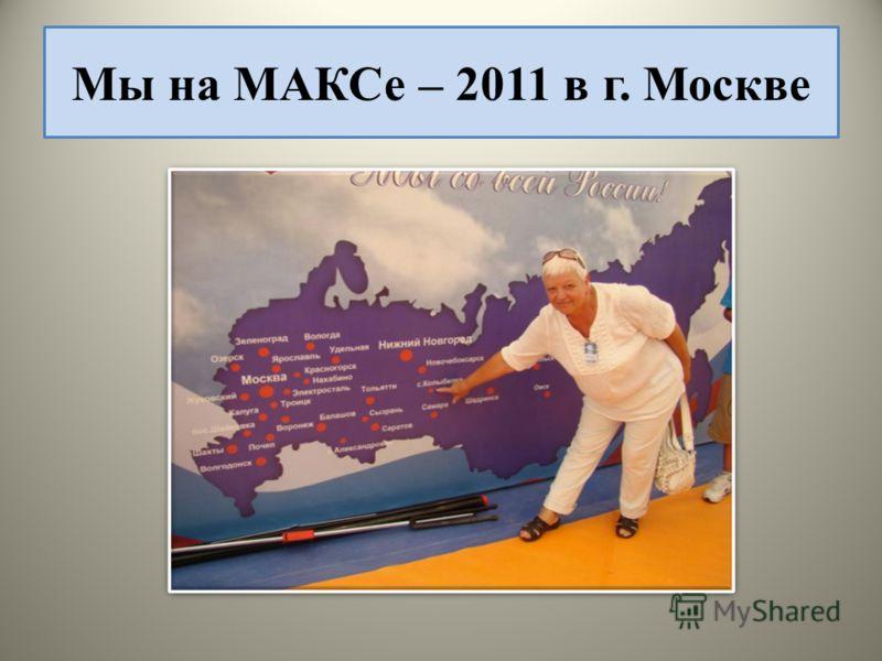 Мы на МАКСе – 2011 в г. Москве