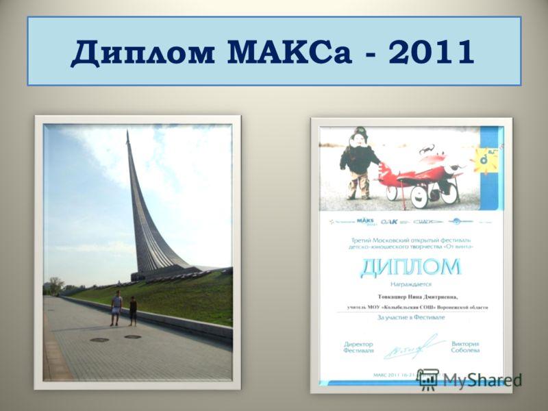 Диплом МАКСа - 2011