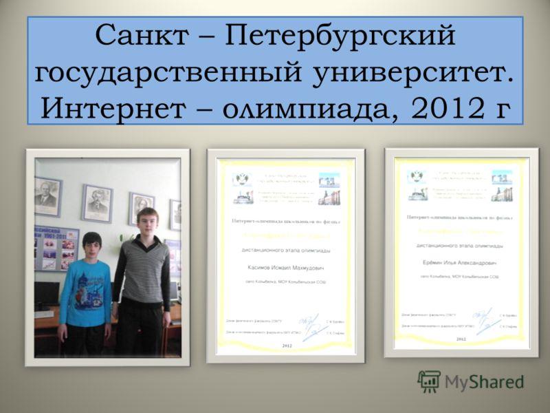 Санкт – Петербургский государственный университет. Интернет – олимпиада, 2012 г