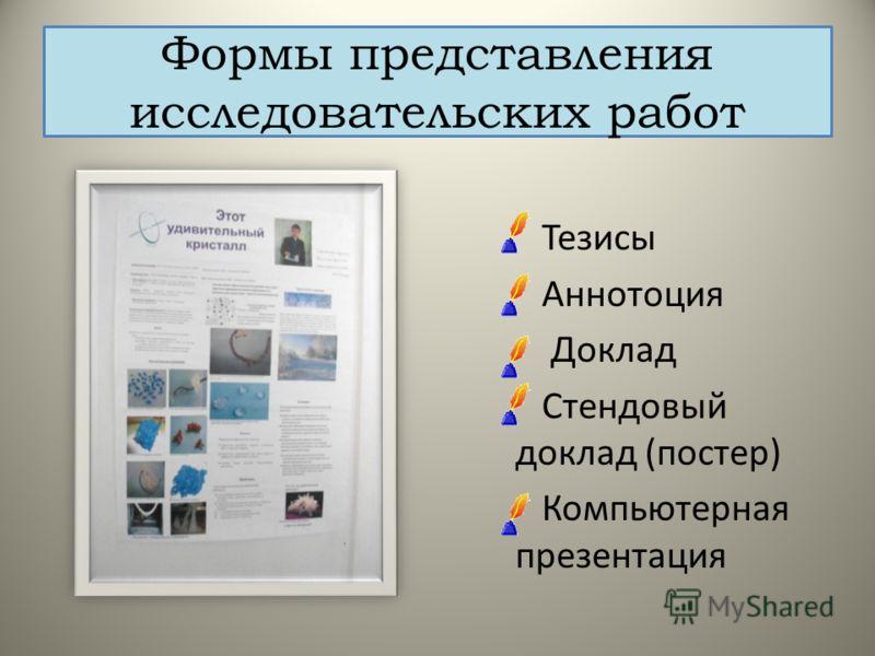 Формы представления исследовательских работ Тезисы Аннотоция Доклад Стендовый доклад (постер) Компьютерная презентация