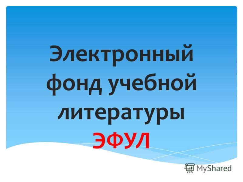 Электронный фонд учебной литературы ЭФУЛ