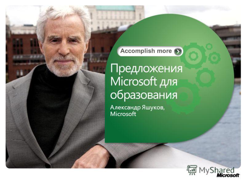 Предложения Microsoft для образования Александр Яшуков, Microsoft