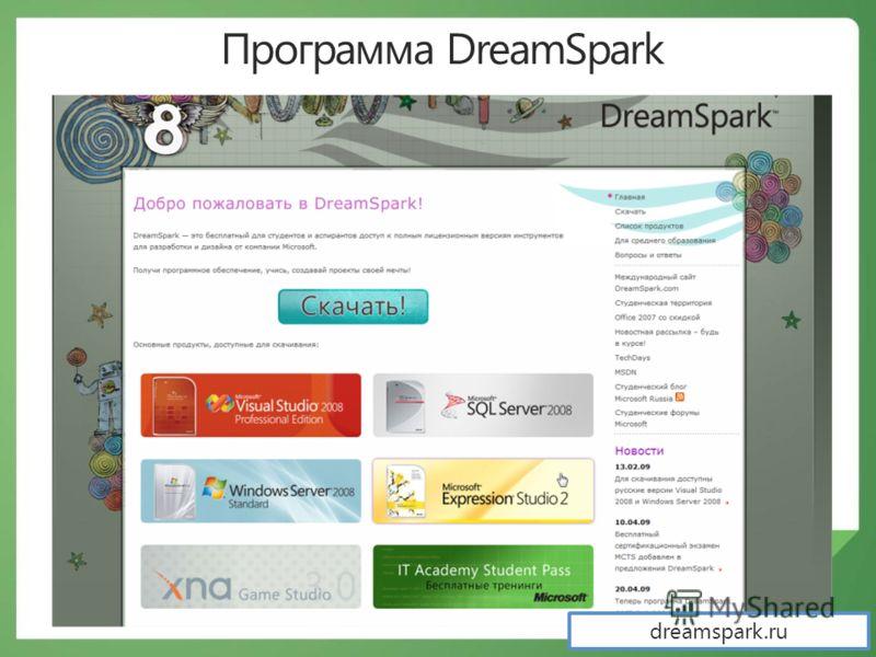 dreamspark.ru