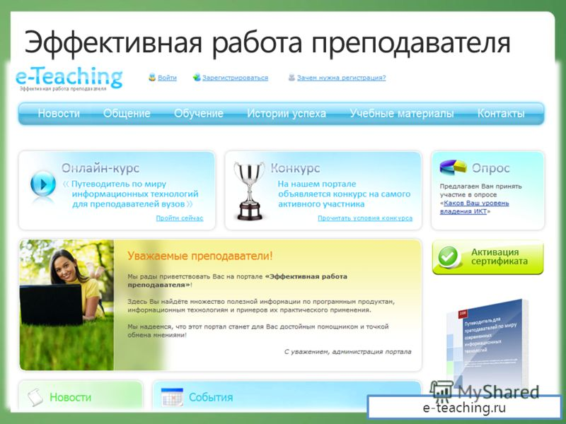 e-teaching.ru