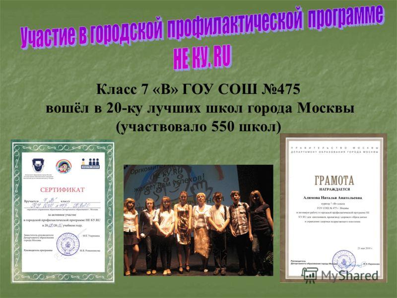 Класс 7 «В» ГОУ СОШ 475 вошёл в 20-ку лучших школ города Москвы (участвовало 550 школ)