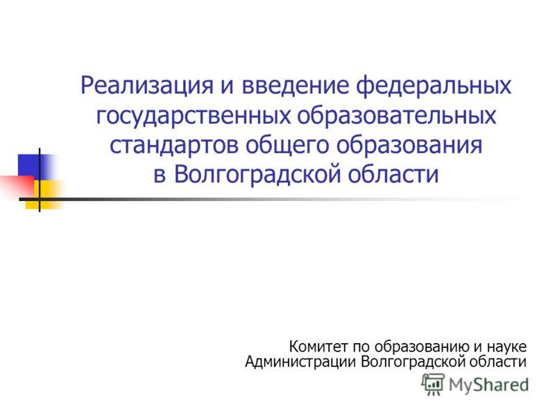 Реализация и введение федеральных государственных образовательных стандартов общего образования в Волгоградской области Комитет по образованию и науке Администрации Волгоградской области