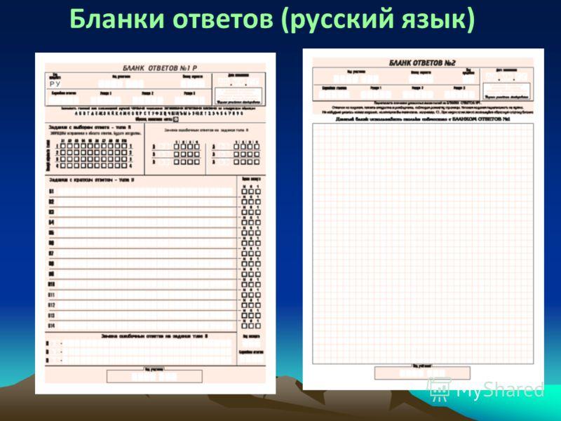 Бланки ответов (русский язык)