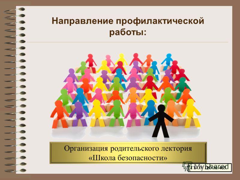 Направление профилактической работы: Организация родительского лектория «Школа безопасности»