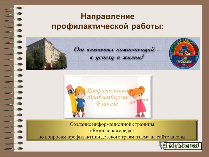 Направление профилактической работы: Создание информационной страницы «Безопасная среда» по вопросам профилактики детского травматизма на сайте школы