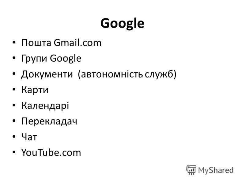 Google Пошта Gmail.com Групи Google Документи (автономність служб) Карти Календарі Перекладач Чат YouTube.com