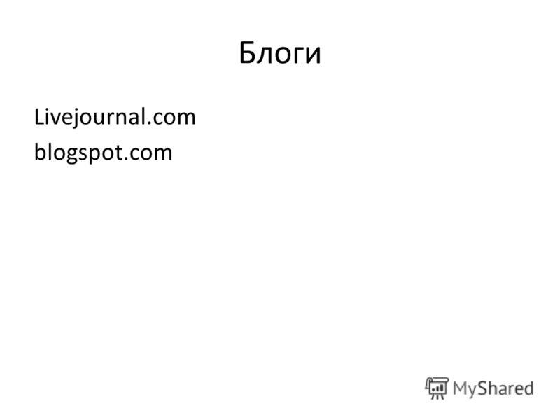 Блоги Livejournal.com blogspot.com