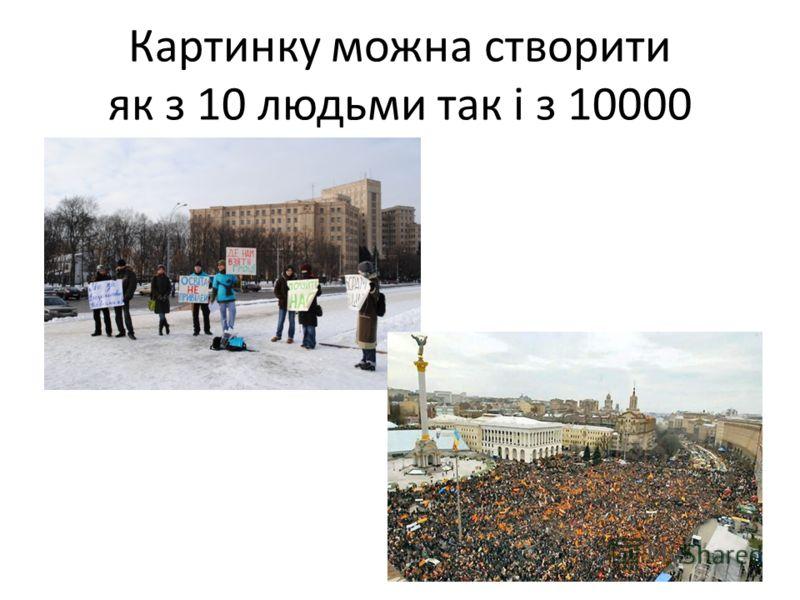 Картинку можна створити як з 10 людьми так і з 10000