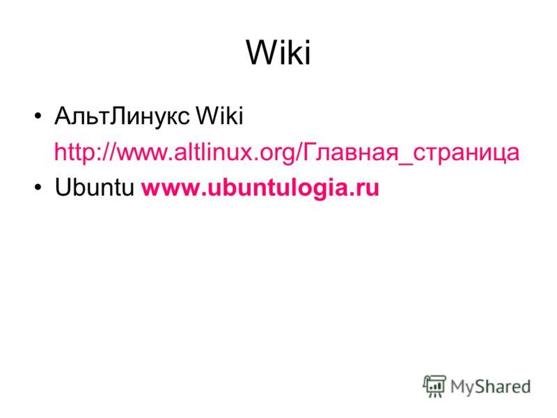 Wiki АльтЛинукс Wiki http://www.altlinux.org/Главная_страница Ubuntu www.ubuntulogia.ru