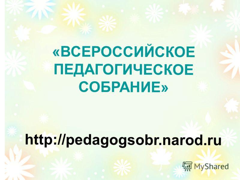 «ВСЕРОССИЙСКОЕ ПЕДАГОГИЧЕСКОЕ СОБРАНИЕ» http://pedagogsobr.narod.ru