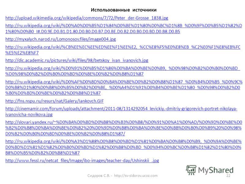 Сидоров С.В. - http://sv-sidorov.ucoz.com22 Использованные источники http://upload.wikimedia.org/wikipedia/commons/7/72/Peter_der-Grosse_1838.jpg http://ru.wikipedia.org/wiki/%D0%A0%D0%B5%D1%84%D0%BE%D1%80%D0%BC%D1%8B_%D0%9F%D0%B5%D1%82%D 1%80%D0%B0_