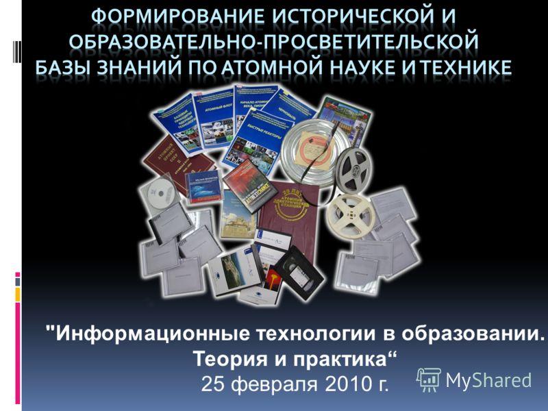 Информационные технологии в образовании. Теория и практика 25 февраля 2010 г.
