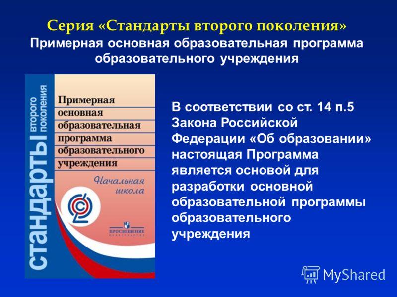 Серия «Стандарты второго поколения» Примерная основная образовательная программа образовательного учреждения В соответствии со ст. 14 п.5 Закона Российской Федерации «Об образовании» настоящая Программа является основой для разработки основной образо