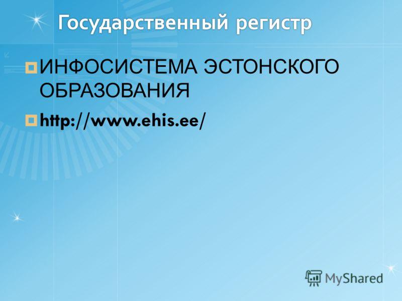 ИНФОСИСТЕМА ЭСТОНСКОГО ОБРАЗОВАНИЯ http://www.ehis.ee/ Государственный регистр