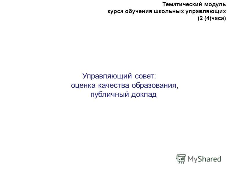 Тематический модуль курса обучения школьных управляющих (2 (4)часа) Управляющий совет: оценка качества образования, публичный доклад