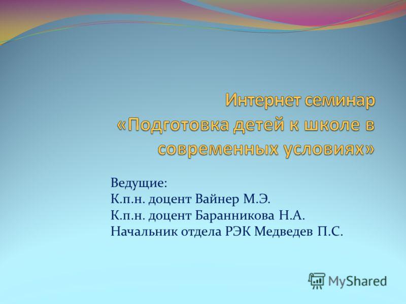 Ведущие: К.п.н. доцент Вайнер М.Э. К.п.н. доцент Баранникова Н.А. Начальник отдела РЭК Медведев П.С.