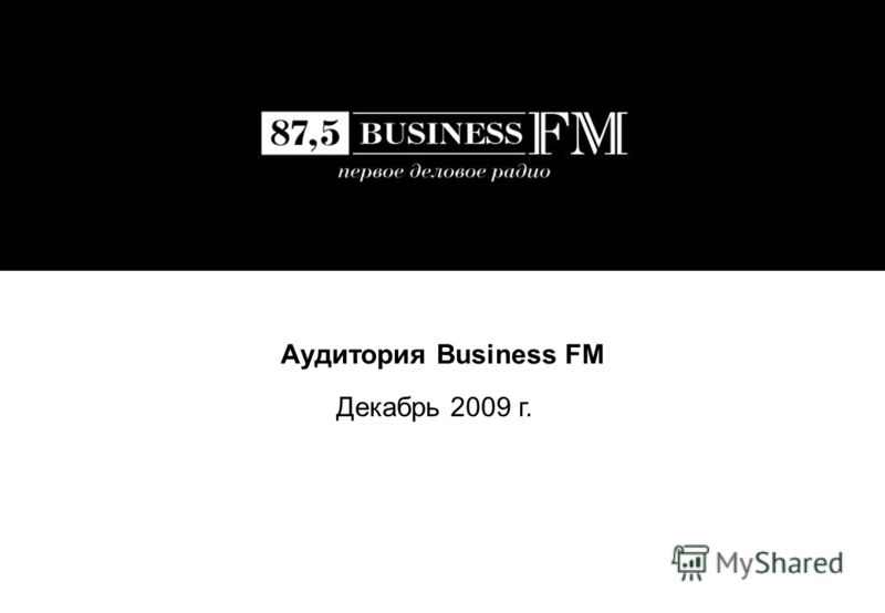 Аудитория Business FM Декабрь 2009 г.