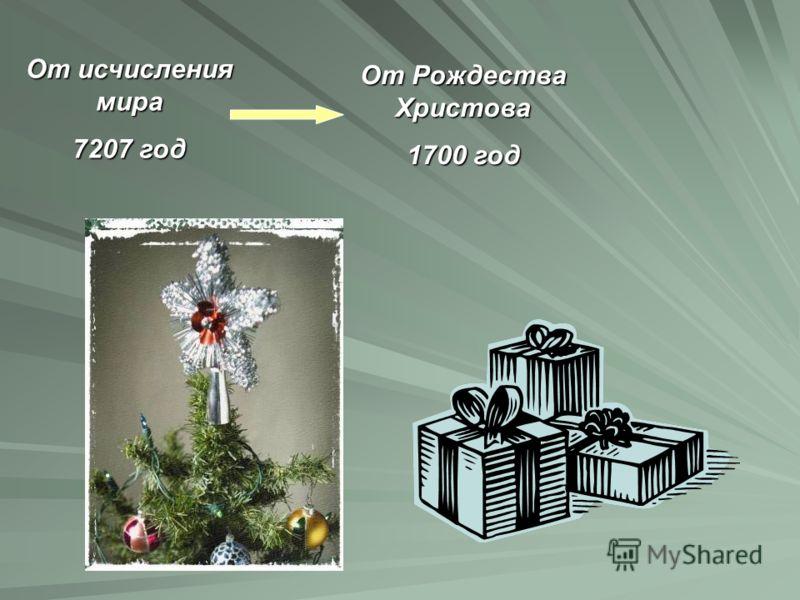 От исчисления мира 7207 год От Рождества Христова 1700 год