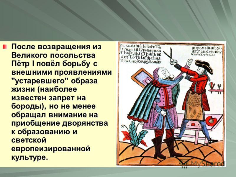 После возвращения из Великого посольства Пётр I повёл борьбу с внешними проявлениями
