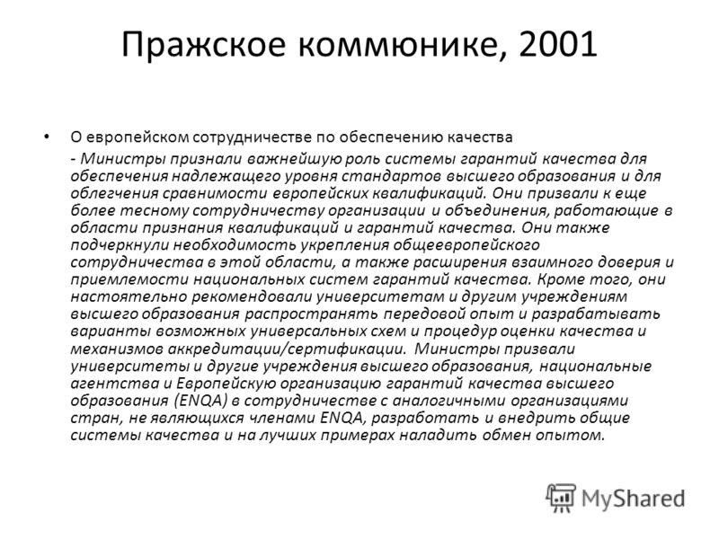Пражское коммюнике, 2001 О европейском сотрудничестве по обеспечению качества - Министры признали важнейшую роль системы гарантий качества для обеспечения надлежащего уровня стандартов высшего образования и для облегчения сравнимости европейских квал