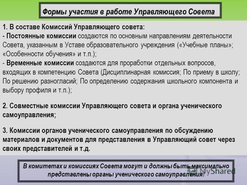 Формы участия в работе Управляющего Совета 1. В составе Комиссий Управляющего совета: - Постоянные комиссии создаются по основным направлениям деятельности Совета, указанным в Уставе образовательного учреждения («Учебные планы»; «Особенности обучения