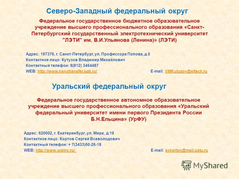 Федеральное государственное бюджетное образовательное учреждение высшего профессионального образования «Санкт- Петербургский государственный электротехнический университет