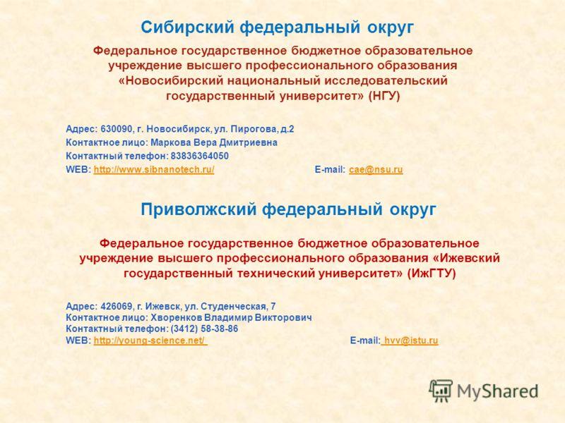 Сибирский федеральный округ Федеральное государственное бюджетное образовательное учреждение высшего профессионального образования «Новосибирский национальный исследовательский государственный университет» (НГУ) Адрес: 630090, г. Новосибирск, ул. Пир