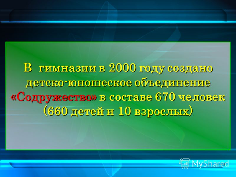 В гимназии в 2000 году создано детско-юношеское объединение «Содружество» в составе 670 человек (660 детей и 10 взрослых)