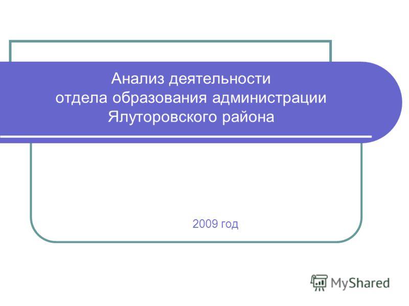 Анализ деятельности отдела образования администрации Ялуторовского района 2009 год
