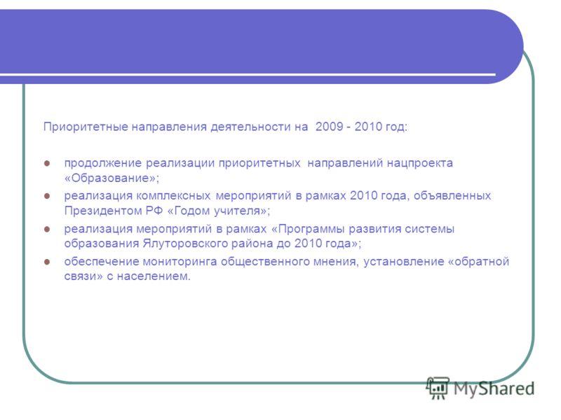 Приоритетные направления деятельности на 2009 - 2010 год: продолжение реализации приоритетных направлений нацпроекта «Образование»; реализация комплексных мероприятий в рамках 2010 года, объявленных Президентом РФ «Годом учителя»; реализация мероприя