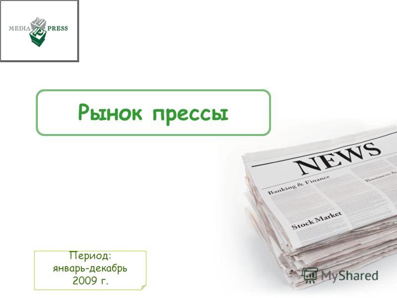 .. Период: январь-декабрь 2009 г. Рынок прессы