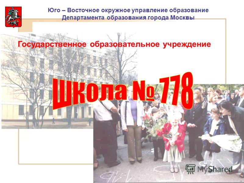 Юго – Восточное окружное управление образование Департамента образования города Москвы Государственное образовательное учреждение