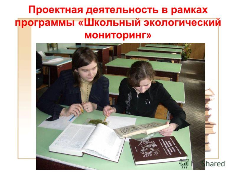 Проектная деятельность в рамках программы «Школьный экологический мониторинг»
