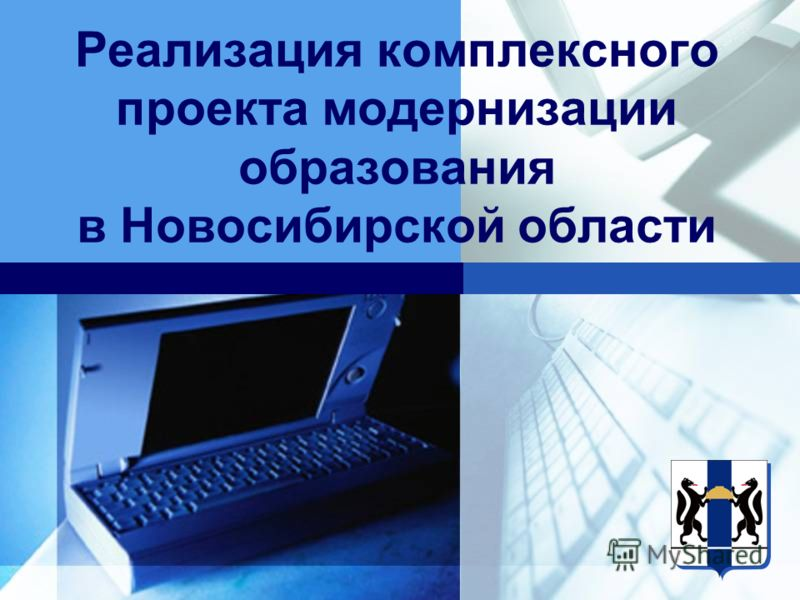 LOGO Реализация комплексного проекта модернизации образования в Новосибирской области