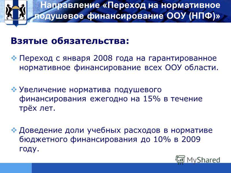 LOGO Взятые обязательства: Переход с января 2008 года на гарантированное нормативное финансирование всех ООУ области. Увеличение норматива подушевого финансирования ежегодно на 15% в течение трёх лет. Доведение доли учебных расходов в нормативе бюдже