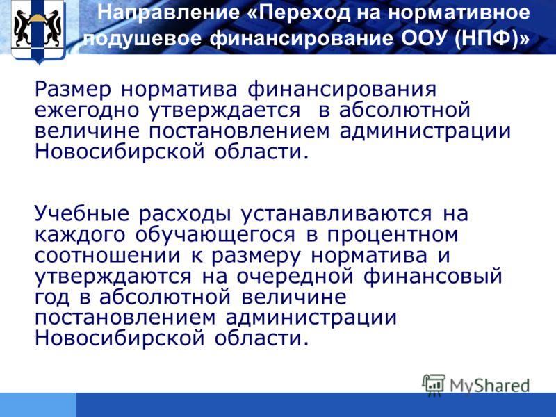 LOGO Размер норматива финансирования ежегодно утверждается в абсолютной величине постановлением администрации Новосибирской области. Учебные расходы устанавливаются на каждого обучающегося в процентном соотношении к размеру норматива и утверждаются н
