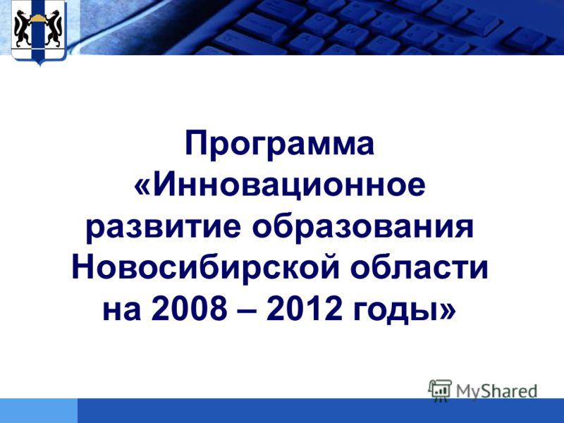 LOGO Программа «Инновационное развитие образования Новосибирской области на 2008 – 2012 годы»