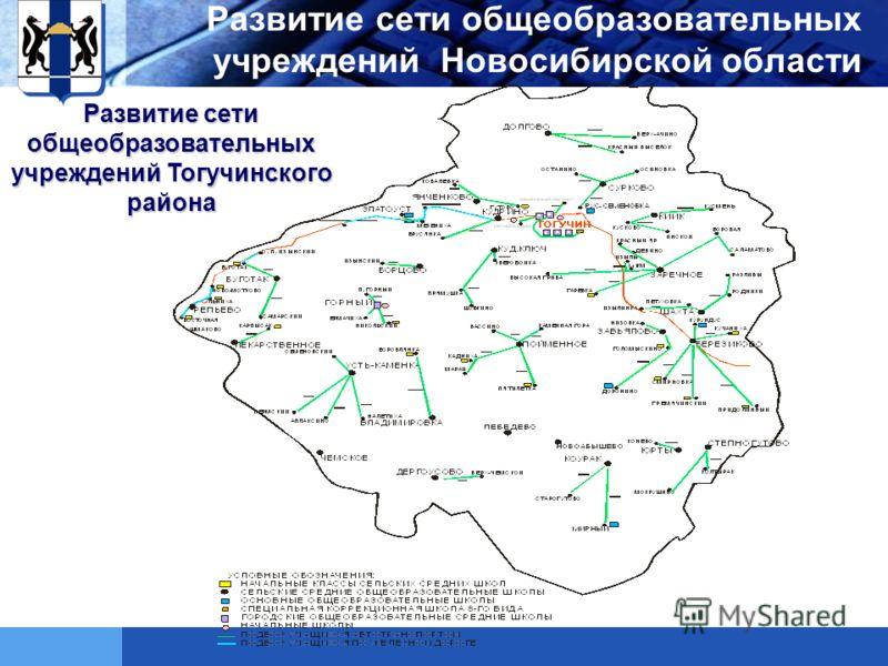 LOGO Развитие сети общеобразовательных учреждений Новосибирской области Развитие сети общеобразовательных учреждений Тогучинского района