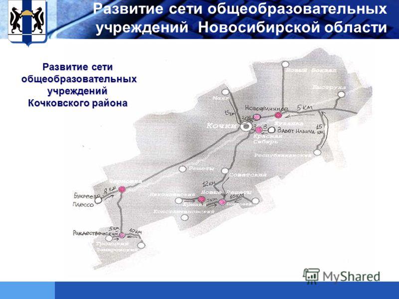LOGO Развитие сети общеобразовательных учреждений Новосибирской области Развитие сети общеобразовательных учреждений Кочковского района