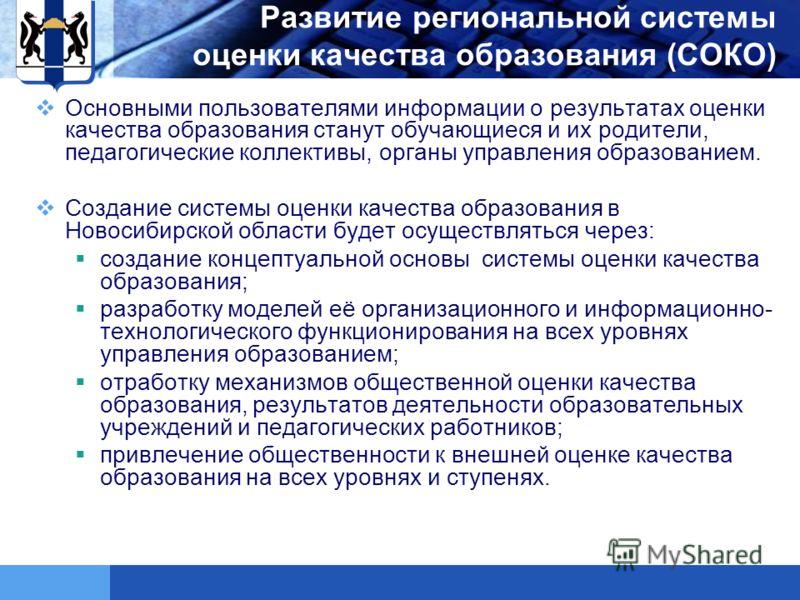 LOGO Основными пользователями информации о результатах оценки качества образования станут обучающиеся и их родители, педагогические коллективы, органы управления образованием. Создание системы оценки качества образования в Новосибирской области будет