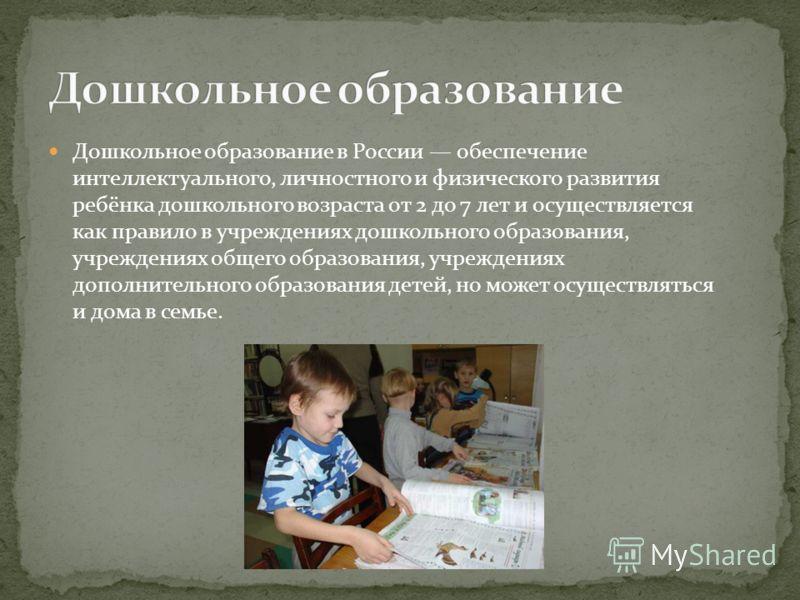 Презентация образование россии