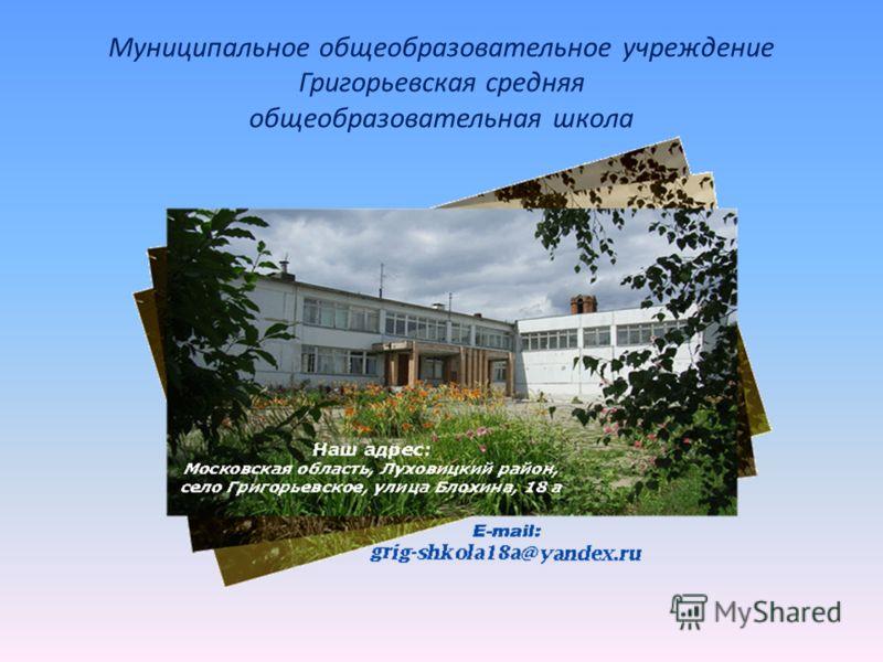 Муниципальное общеобразовательное учреждение Григорьевская средняя общеобразовательная школа