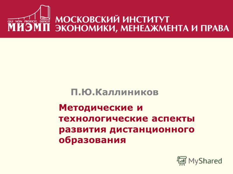 Методические и технологические аспекты развития дистанционного образования П.Ю.Каллиников