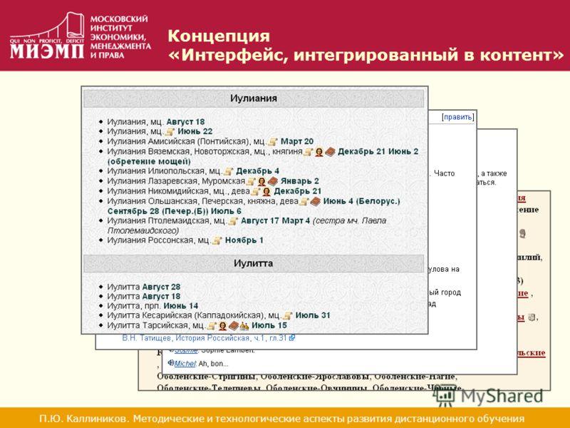 Концепция «Интерфейс, интегрированный в контент» П.Ю. Каллиников. Методические и технологические аспекты развития дистанционного обучения