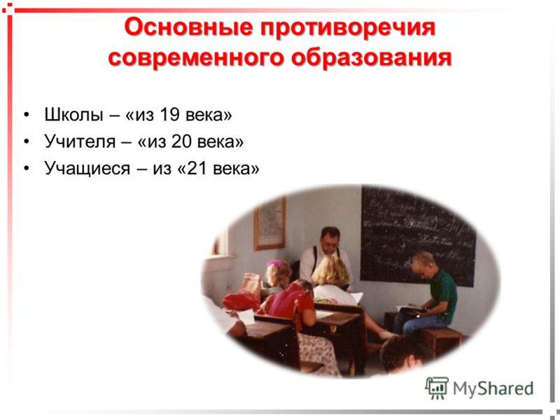 pavel@rabinovitch.ru Основные противоречия современного образования Школы – «из 19 века» Учителя – «из 20 века» Учащиеся – из «21 века»